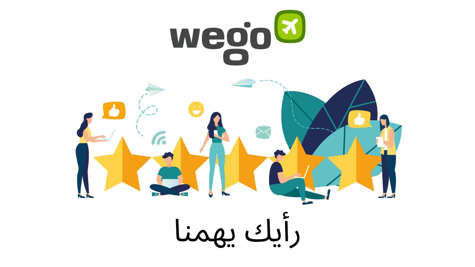 Wego Feedback Survey Arabic