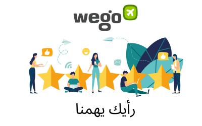 Wego Feedback Survey 2021 (Arabic)